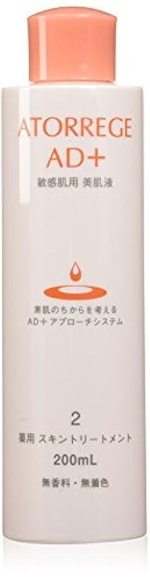 与えるビジネス冗長アトレージュ 薬用 スキントリートメント 200ml (敏感肌用 化粧水)