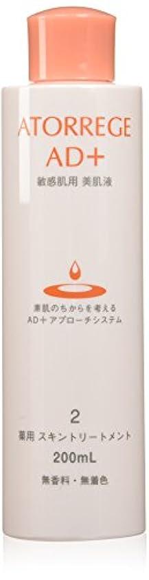 スライス大胆な支払うアトレージュ 薬用 スキントリートメント 200ml (敏感肌用 化粧水)