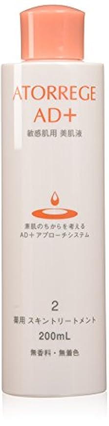 形成かび臭い鬼ごっこアトレージュエーディープラス アトレージュ AD+ 薬用 スキントリートメント 200ml 敏感肌 薬用 化粧水