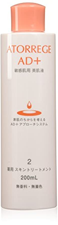 安息広告する答えアトレージュ 薬用 スキントリートメント 200ml (敏感肌用 化粧水)