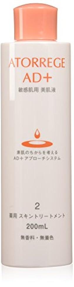 意見座標ヘルメットアトレージュエーディープラス アトレージュ AD+ 薬用 スキントリートメント 200ml 敏感肌 薬用 化粧水