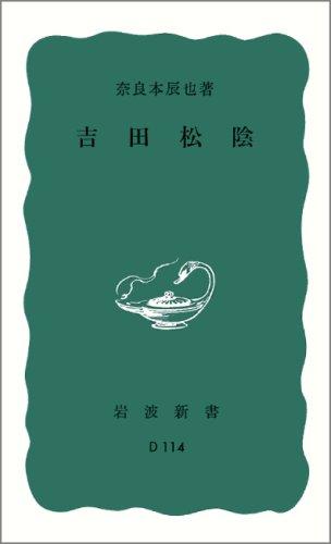 吉田松陰 (岩波新書 青版 55)の詳細を見る