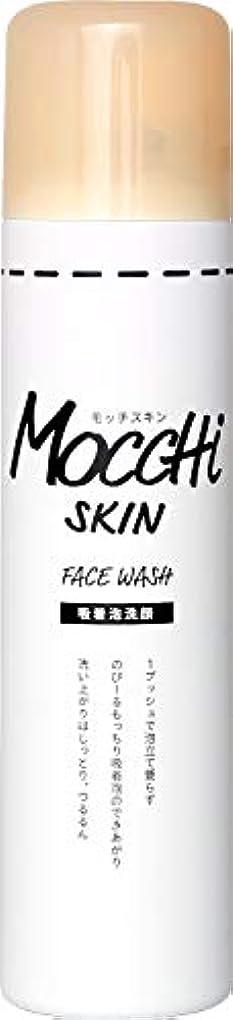 ベース接触揮発性モッチスキン 吸着泡洗顔