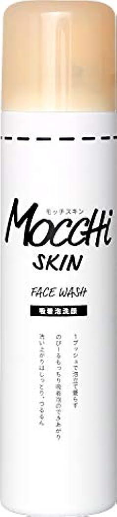 低い音節会社モッチスキン 吸着泡洗顔