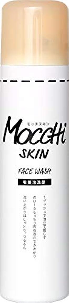 モッチスキン 吸着泡洗顔