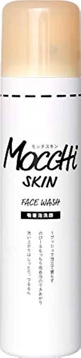 間隔針デモンストレーションモッチスキン 吸着泡洗顔