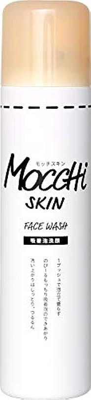 終わらせる特性リマモッチスキン 吸着泡洗顔