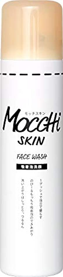 基本的なと闘うサイレンモッチスキン 吸着泡洗顔