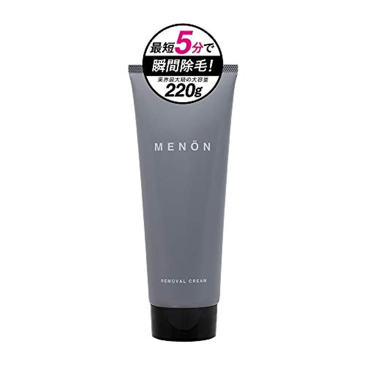 ベースそれによってかび臭い【医薬部外品】 MENON たっぷりシアバターの 除毛クリーム メンズ 容量増量中 220g [陰部/VIO/アンダーヘア/ボディ用] 男性用