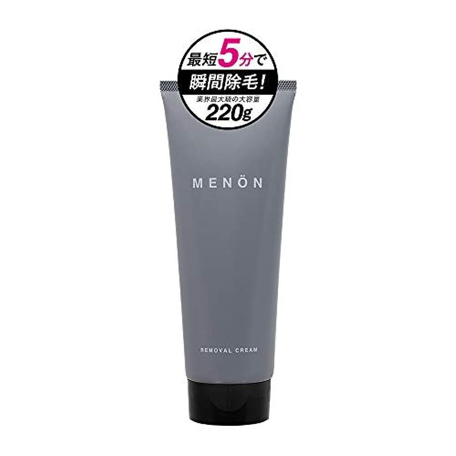 肝困惑する十億MENON 除毛クリーム シアバター配合 メンズ 容量増量中 220g [陰部/VIO/アンダーヘア/ボディ用]