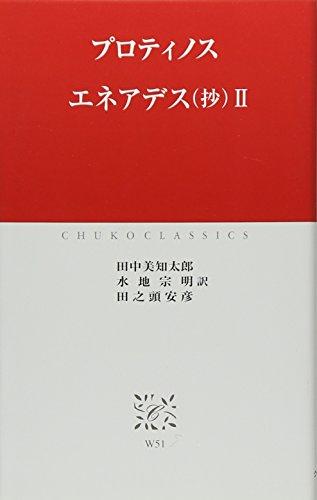 エネアデス(抄)〈2〉 (中公クラシックス)の詳細を見る
