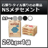 日本化成 NSメヂセメント(目地セメント)タイル化粧目地材 25kg 濃灰色