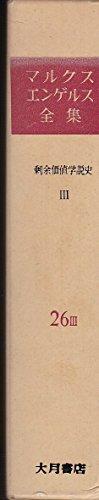 マルクス=エンゲルス全集〈第26巻 第3分冊〉剰余価値学説史 (1970年)の詳細を見る