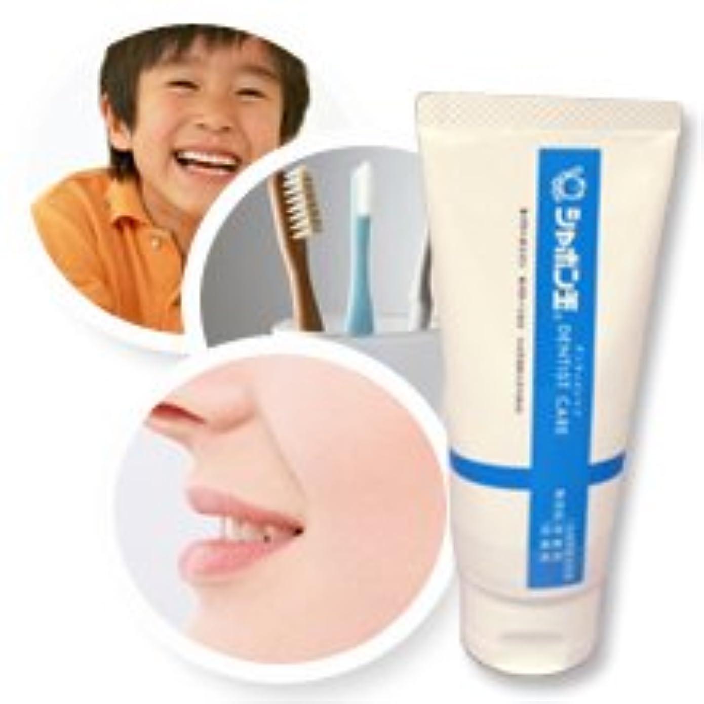 ケープ作成する昇進歯科医が開発した歯周病や口臭?虫歯が気になる方へ【歯磨き粉】【シャボン玉デンティストケア】