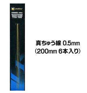真鍮線 φ0.5mm (長さ200mm) 6本入 (LT0063)