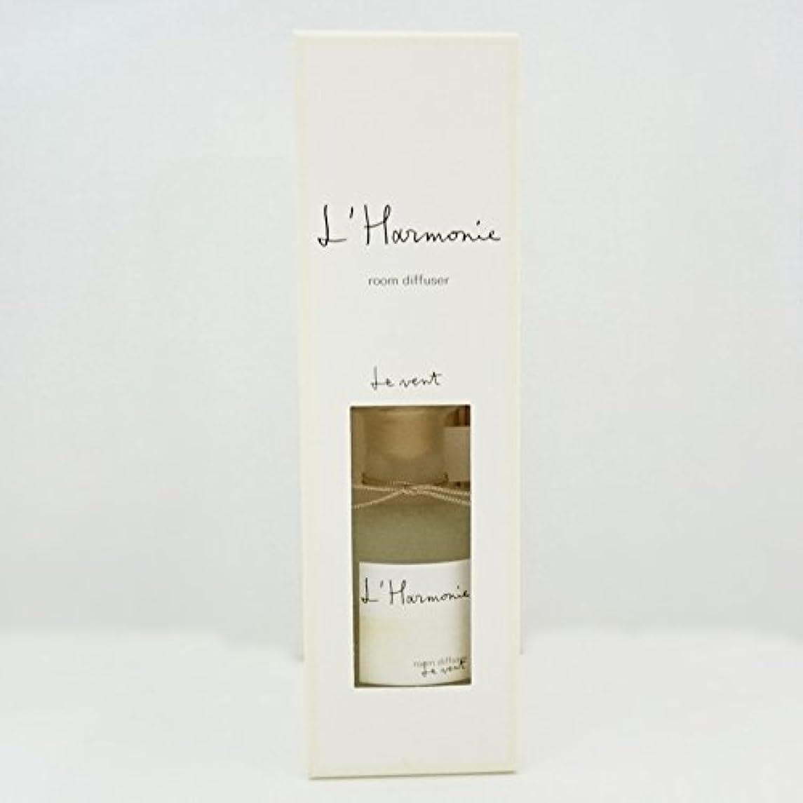 航海測定可能リゾートLothantique(ロタンティック) L' Harmonie(アルモニ) ルームディフューザー 200ml 「Le vent(ヴァン)」 4994228024640