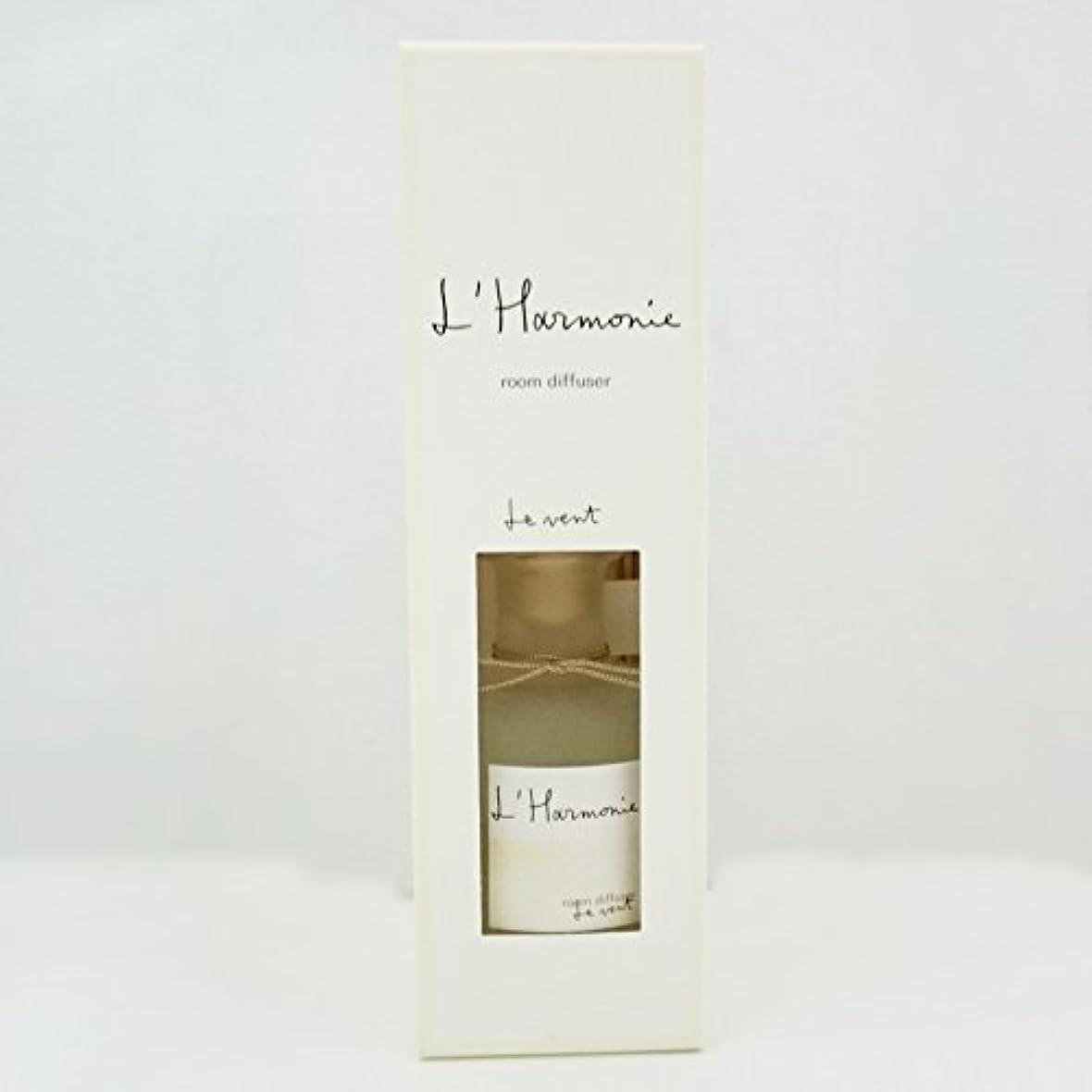 Lothantique(ロタンティック) L' Harmonie(アルモニ) ルームディフューザー 200ml 「Le vent(ヴァン)」 4994228024640