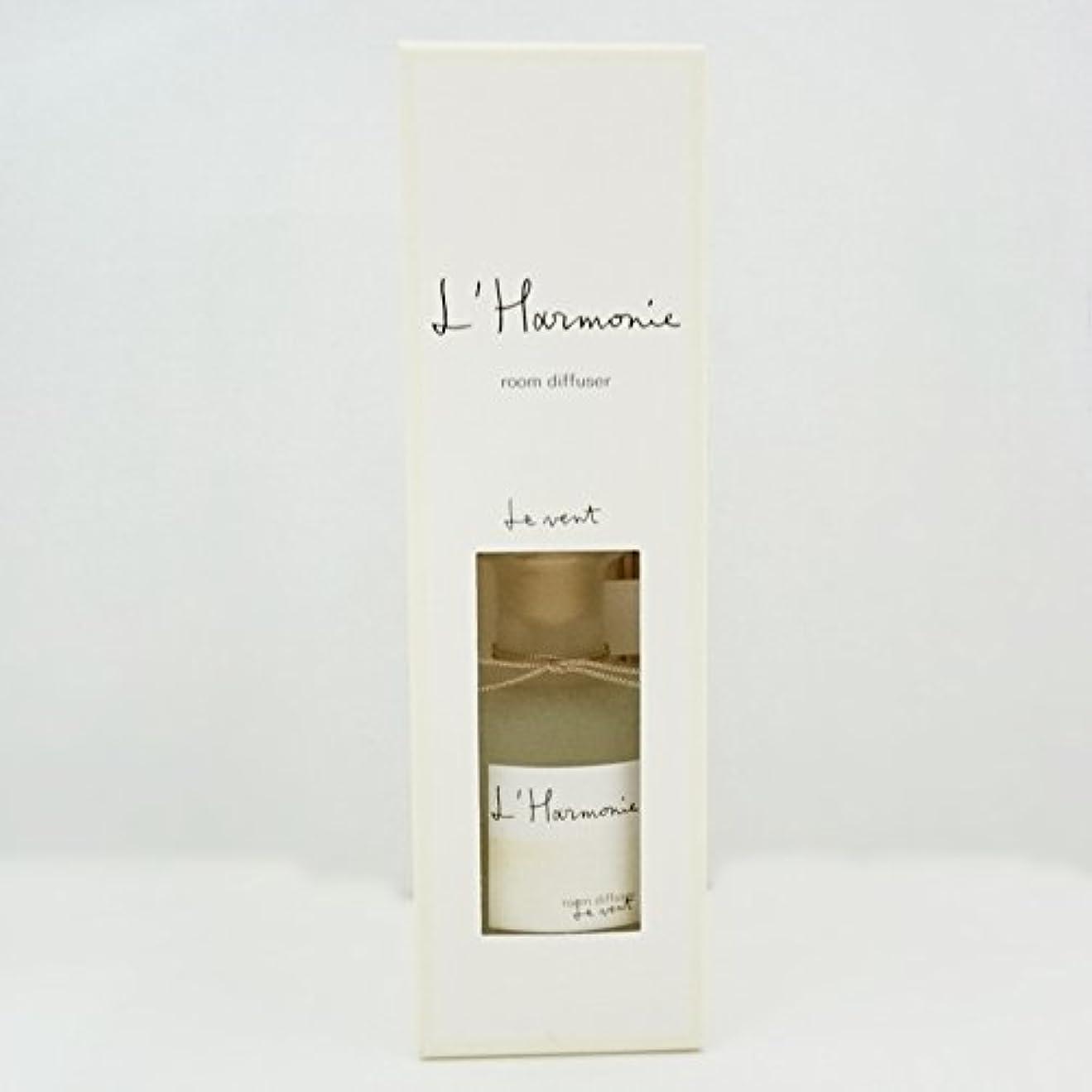 ニンニクドロー風変わりなLothantique(ロタンティック) L' Harmonie(アルモニ) ルームディフューザー 200ml 「Le vent(ヴァン)」 4994228024640