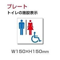【メール便送料無料】トイレマーク 【車いす対応トイレ】『多機能トイレ』お手洗い toilet トイレ【プレート 看板】 (安全用品・標識/室内表示・屋内屋外標識) 裏面テープ付き W150mm×H150mm TOI-107