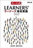 新訂七版 チャート式シリーズ LEARNER'S ラーナーズ高校英語