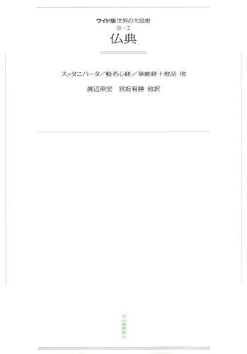 [画像:ワイド版世界の大思想 第3期〈2〉仏典]