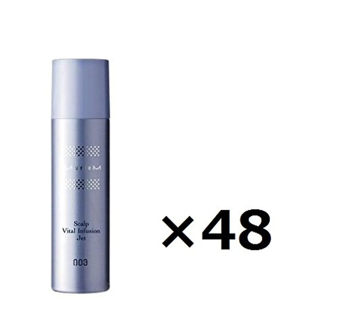 最終的にブラシ所有者【48本セット】ナンバースリー ミュリアム 薬用スカルプバイタル インフュージョンジェット 160g