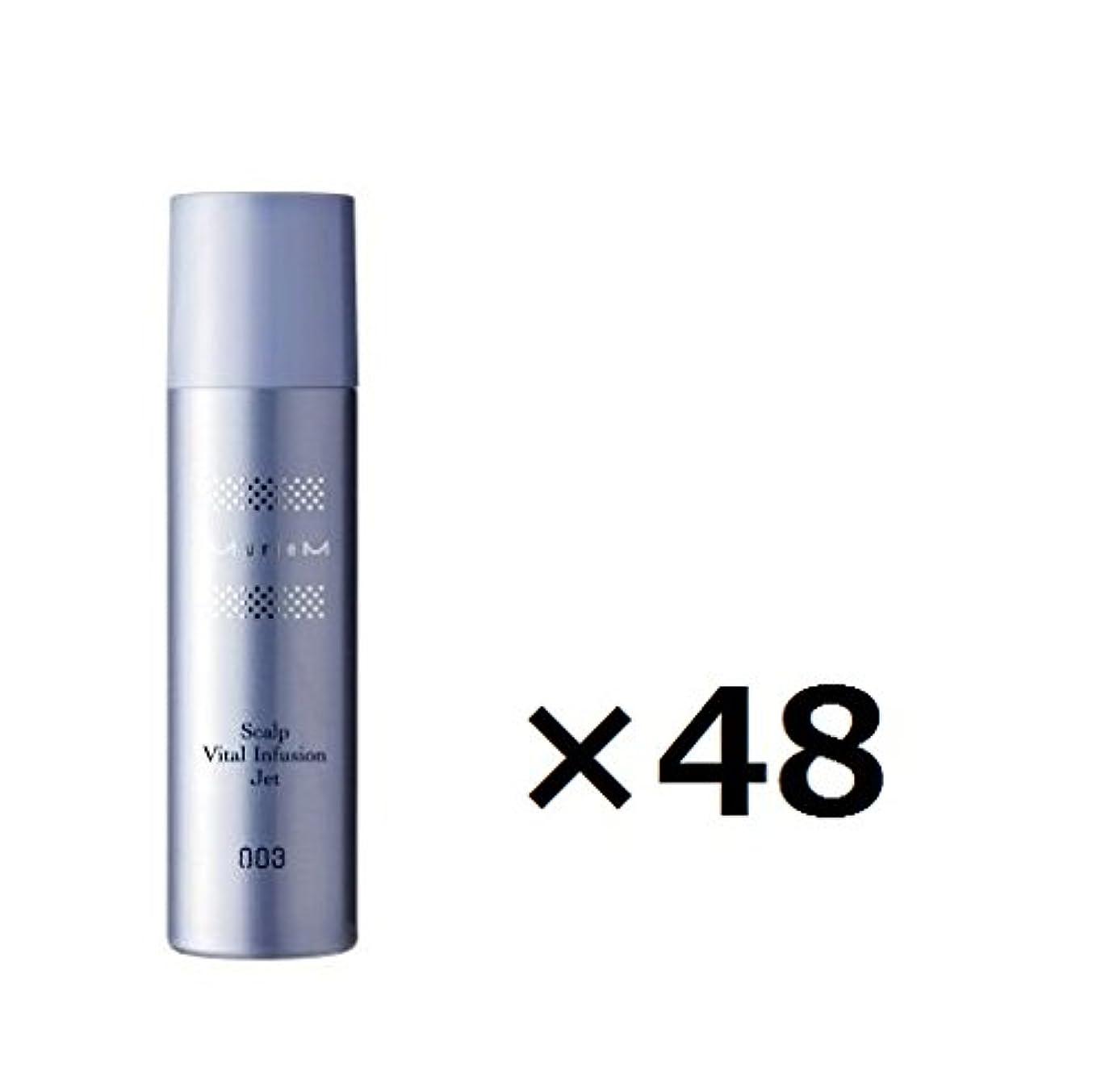 眠っている私たち自身気まぐれな【48本セット】ナンバースリー ミュリアム 薬用スカルプバイタル インフュージョンジェット 160g