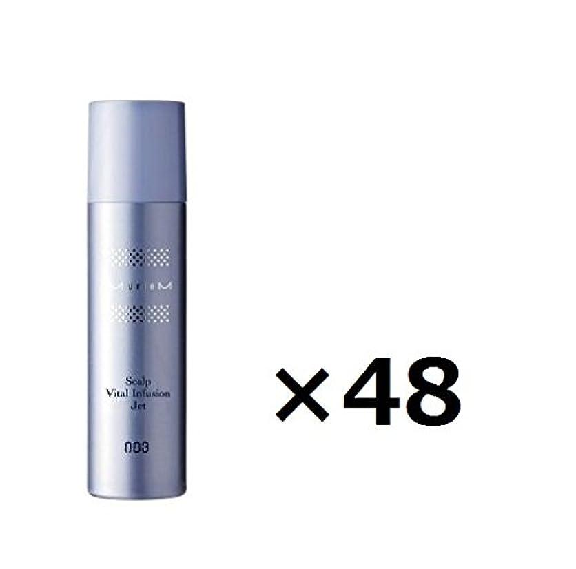 不足ダイバー不毛【48本セット】ナンバースリー ミュリアム 薬用スカルプバイタル インフュージョンジェット 160g