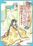 なんて素敵にジャパネスク―愛蔵版 (3) (ジェッツコミックス)