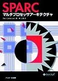 SPARCマルチプロセッサアーキテクチャ (アスキーサンソフトプレスシリーズ)