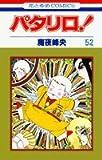 パタリロ! (第52巻) (花とゆめCOMICS)