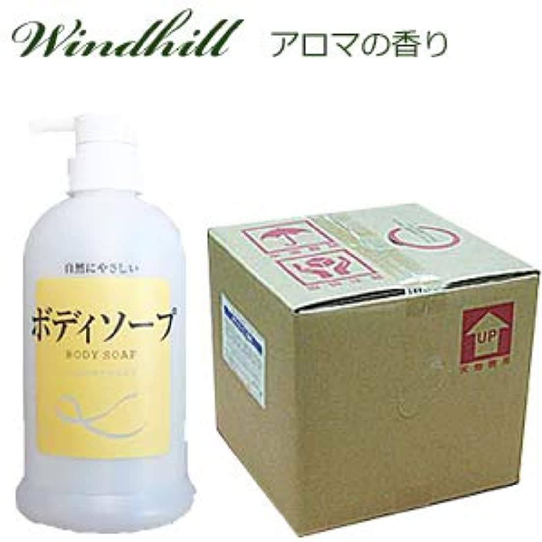 視力アルファベット順発信なんと! 500ml当り188円 Windhill 植物性業務用 ボディソープ  紅茶を思うアロマの香り 20L