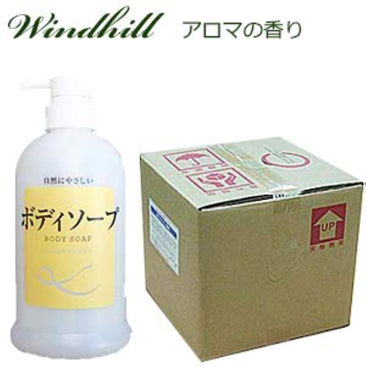 ボート草ピースなんと! 500ml当り188円 Windhill 植物性業務用 ボディソープ  紅茶を思うアロマの香り 20L