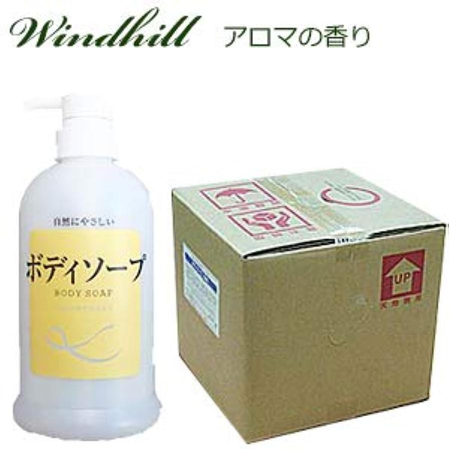 散逸教ウィンクなんと! 500ml当り188円 Windhill 植物性業務用 ボディソープ  紅茶を思うアロマの香り 20L