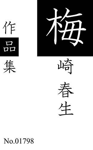 梅崎 春生作品集: 全13作品を収録 (青猫出版)の詳細を見る