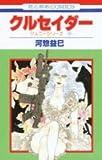 クルセイダー (花とゆめCOMICS―ジェニーシリーズ)