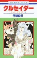 クルセイダー (花とゆめCOMICS―ジェニーシリーズ)の詳細を見る