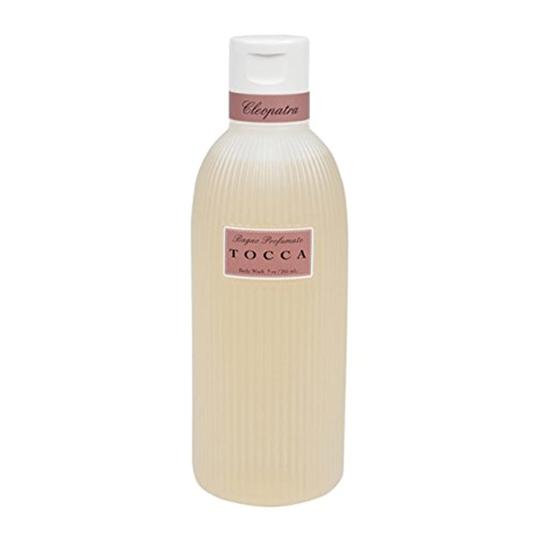 ドラッグ殺します作曲するトッカ(TOCCA) ボディーケアウォッシュ クレオパトラの香り 266ml(全身用洗浄料 ボディーソープ グレープフルーツとキューカンバーのフレッシュでクリーンな香り)