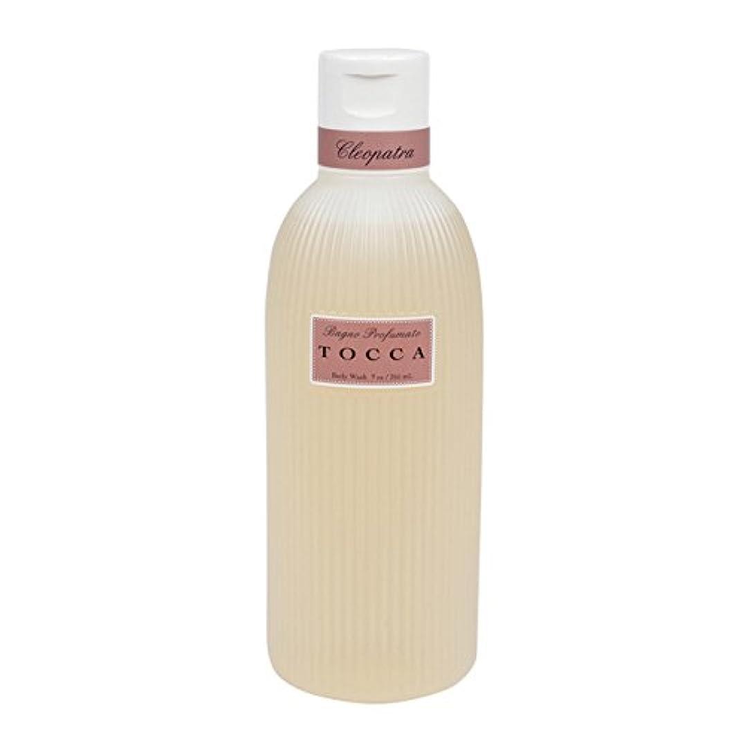 ナプキン操縦するボットトッカ(TOCCA) ボディーケアウォッシュ クレオパトラの香り 266ml(全身用洗浄料 ボディーソープ グレープフルーツとキューカンバーのフレッシュでクリーンな香り)
