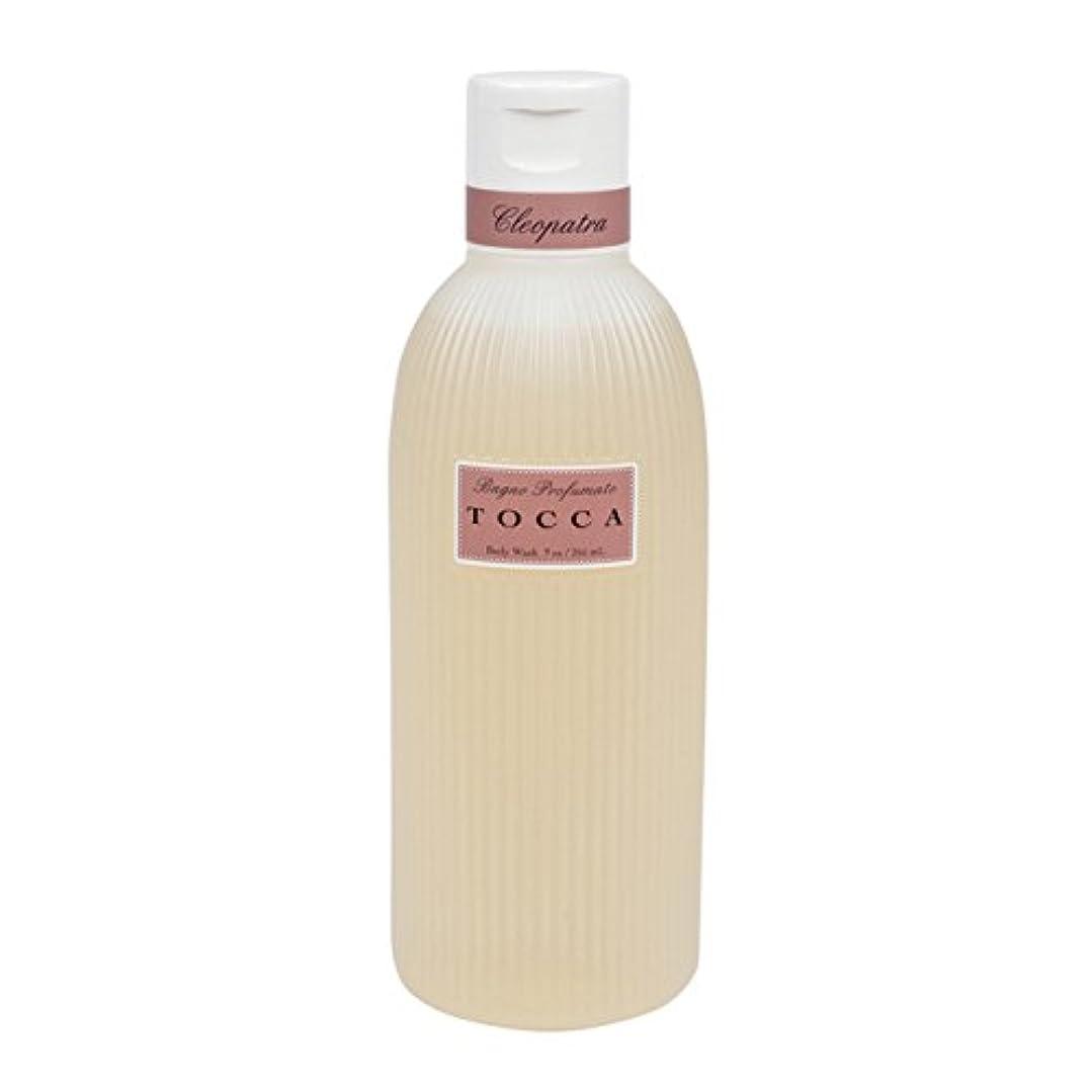 女性タワー抗議トッカ(TOCCA) ボディーケアウォッシュ クレオパトラの香り 266ml(全身用洗浄料 ボディーソープ グレープフルーツとキューカンバーのフレッシュでクリーンな香り)