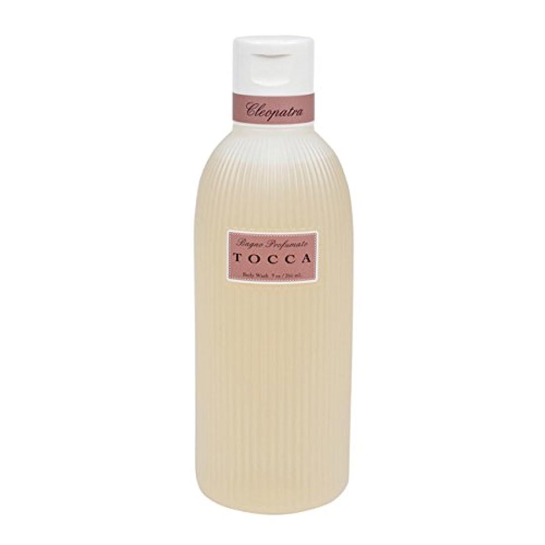 段階愛情深い微妙トッカ(TOCCA) ボディーケアウォッシュ クレオパトラの香り 266ml(全身用洗浄料 ボディーソープ グレープフルーツとキューカンバーのフレッシュでクリーンな香り)