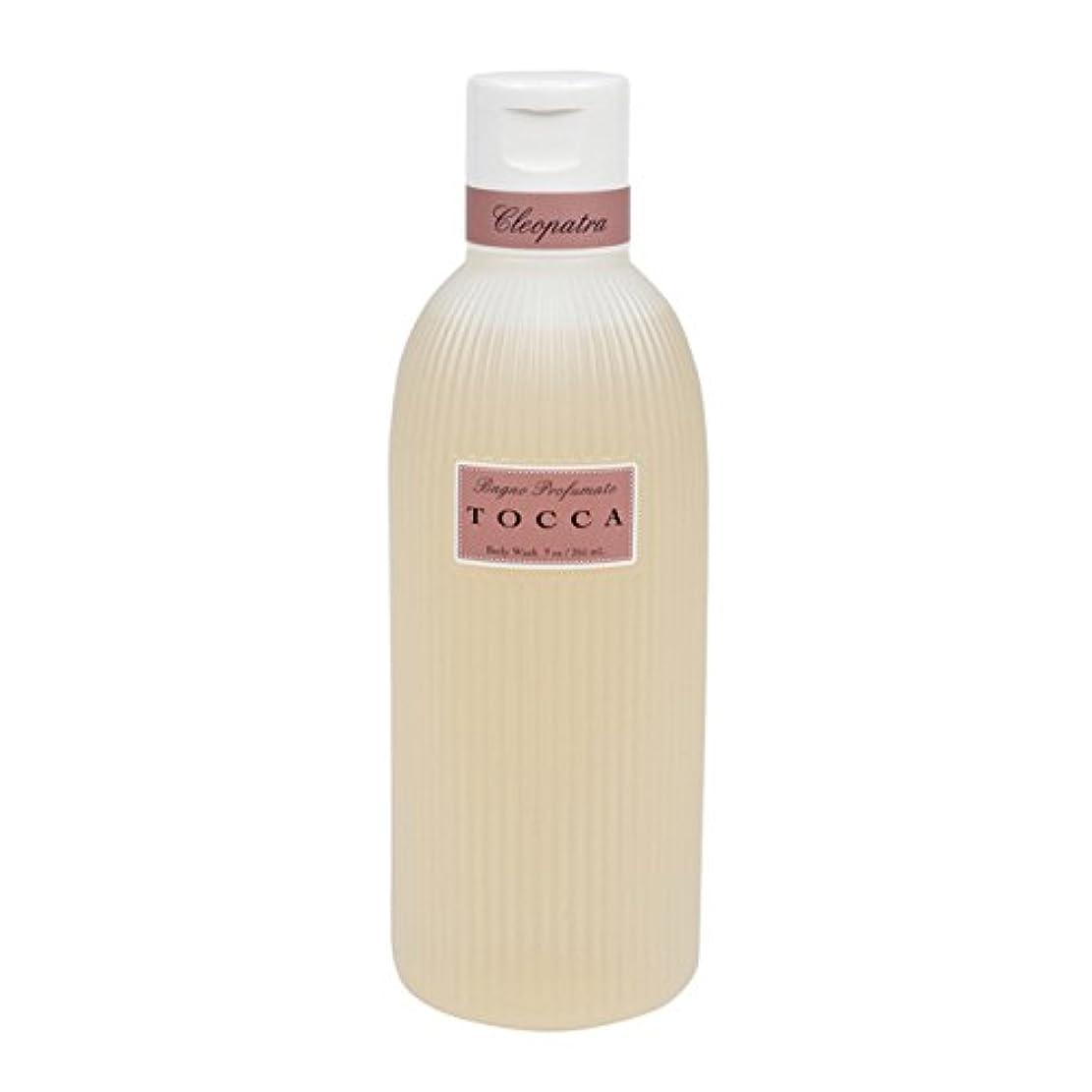 トッカ(TOCCA) ボディーケアウォッシュ クレオパトラの香り 266ml(全身用洗浄料 ボディーソープ グレープフルーツとキューカンバーのフレッシュでクリーンな香り)