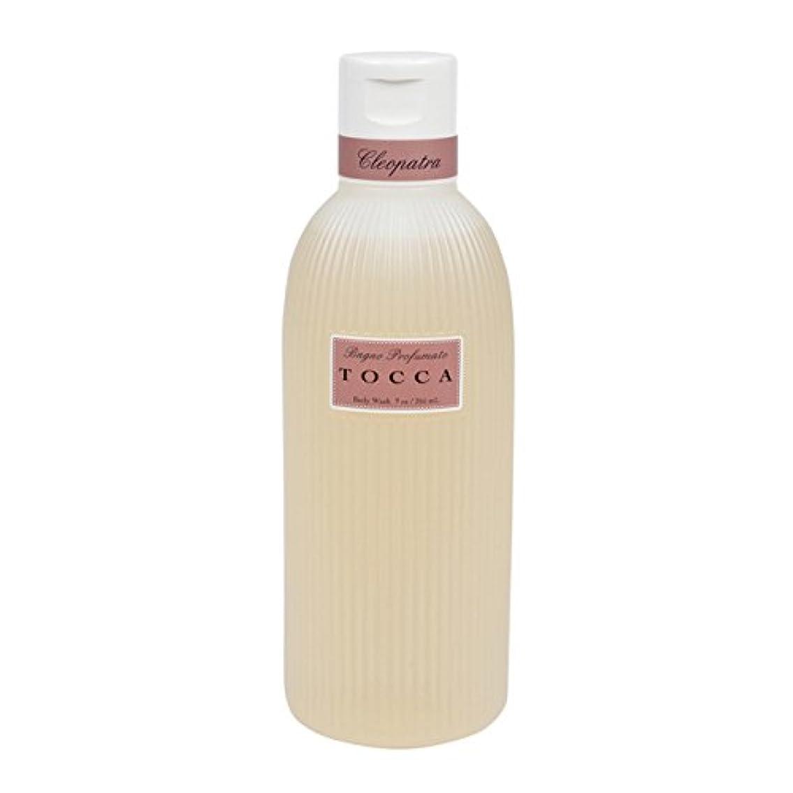 払い戻し請う接触トッカ(TOCCA) ボディーケアウォッシュ クレオパトラの香り 266ml(全身用洗浄料 ボディーソープ グレープフルーツとキューカンバーのフレッシュでクリーンな香り)