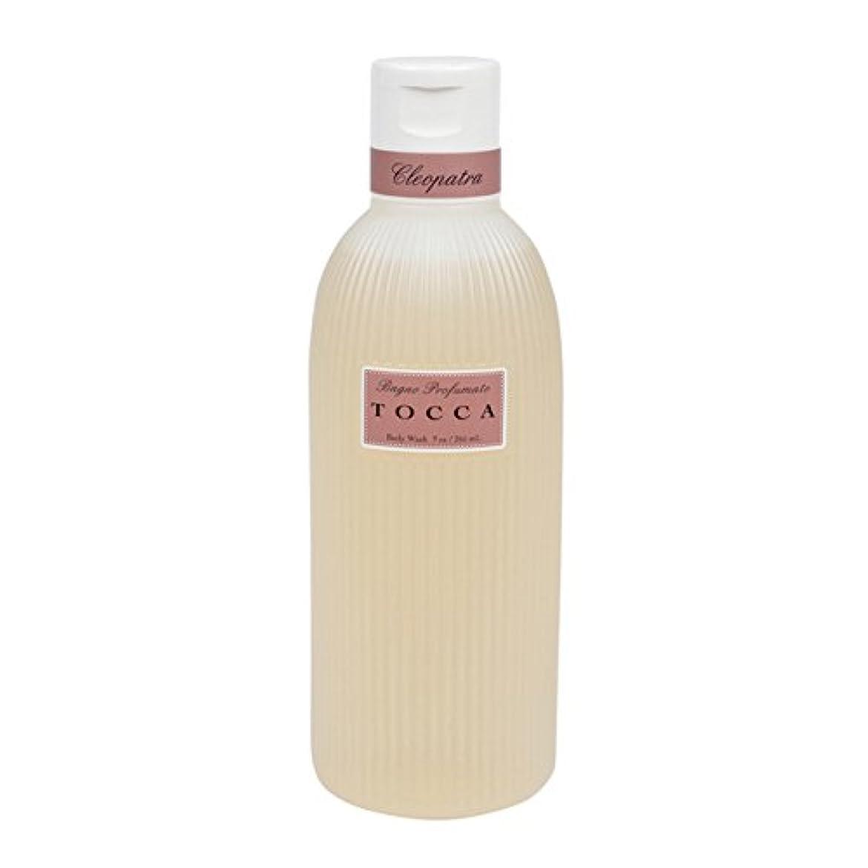 重要な太字系統的トッカ(TOCCA) ボディーケアウォッシュ クレオパトラの香り 266ml(全身用洗浄料 ボディーソープ グレープフルーツとキューカンバーのフレッシュでクリーンな香り)