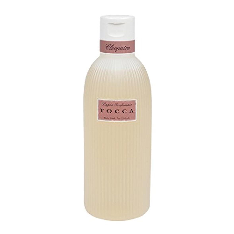 地下鉄着る創傷トッカ(TOCCA) ボディーケアウォッシュ クレオパトラの香り 266ml(全身用洗浄料 ボディーソープ グレープフルーツとキューカンバーのフレッシュでクリーンな香り)
