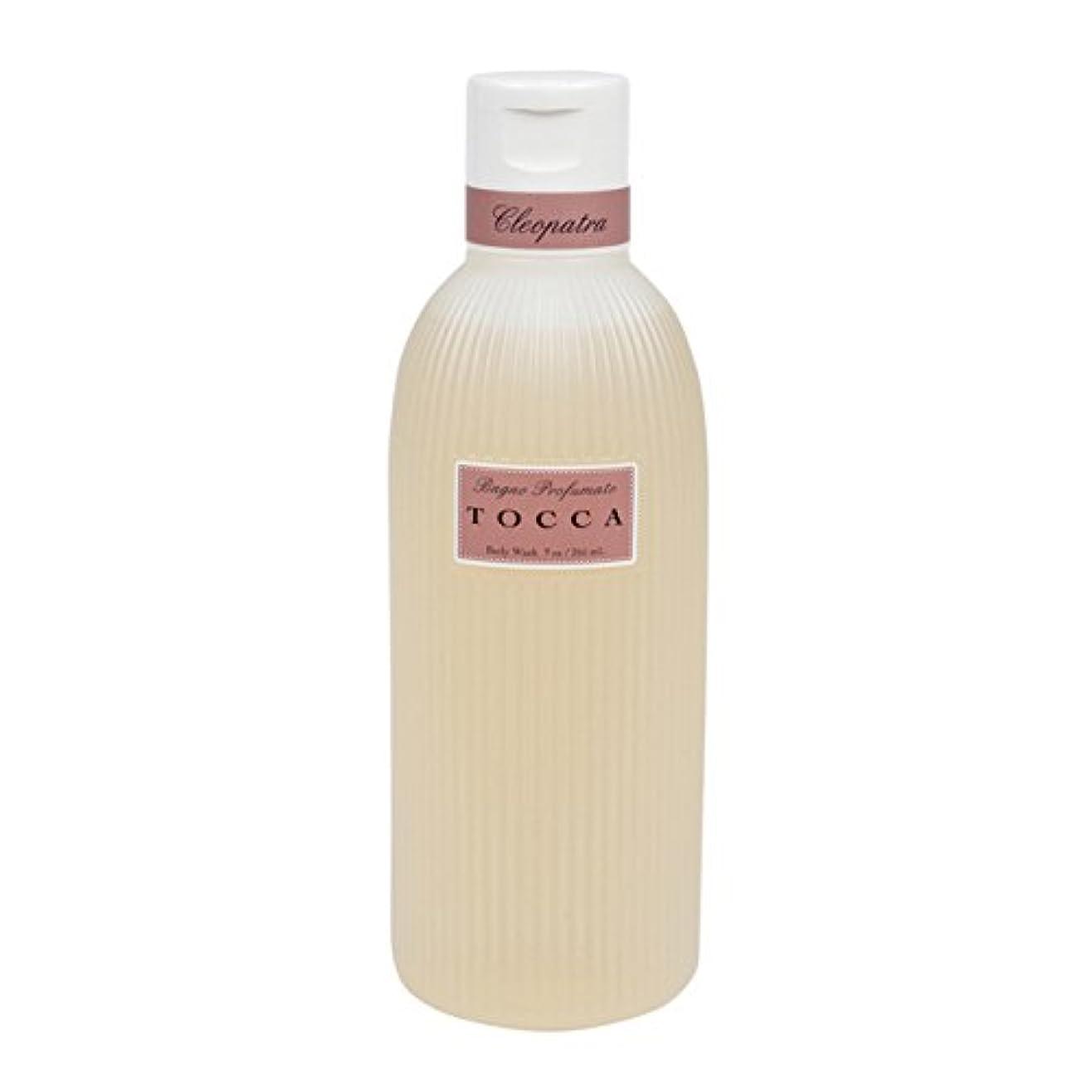 クマノミ衛星繊毛トッカ(TOCCA) ボディーケアウォッシュ クレオパトラの香り 266ml(全身用洗浄料 ボディーソープ グレープフルーツとキューカンバーのフレッシュでクリーンな香り)