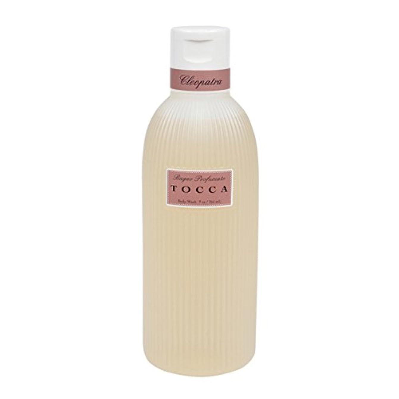 債務者大聖堂去るトッカ(TOCCA) ボディーケアウォッシュ クレオパトラの香り 266ml(全身用洗浄料 ボディーソープ グレープフルーツとキューカンバーのフレッシュでクリーンな香り)
