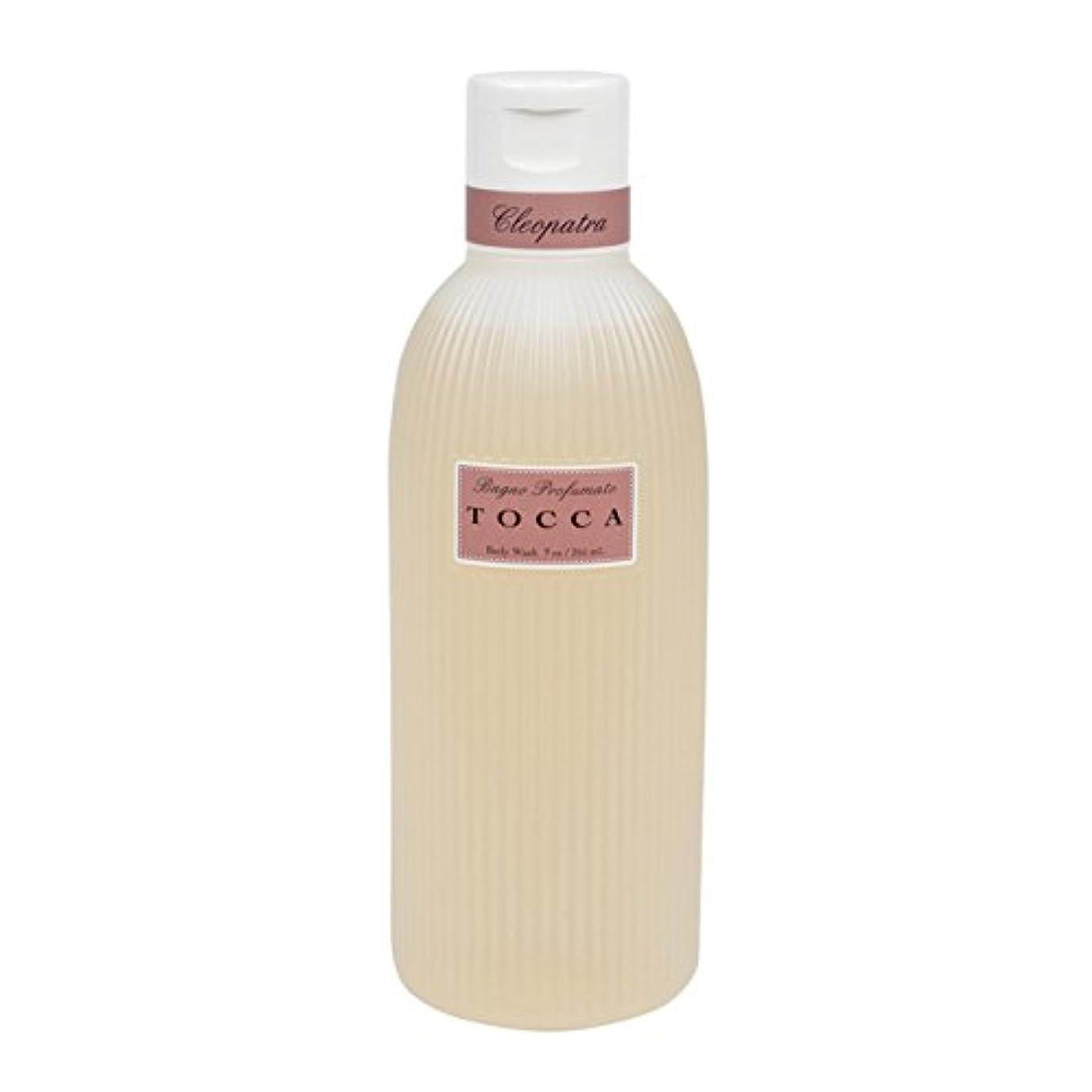 猛烈なデザイナーメディアトッカ(TOCCA) ボディーケアウォッシュ クレオパトラの香り 266ml(全身用洗浄料 ボディーソープ グレープフルーツとキューカンバーのフレッシュでクリーンな香り)