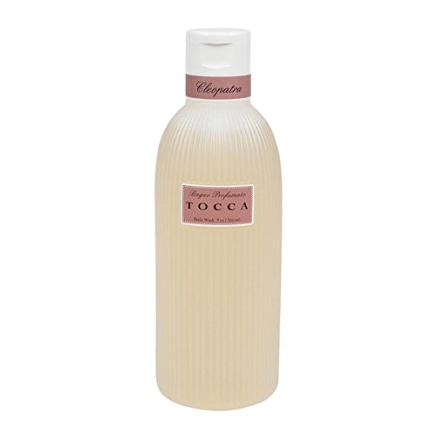 一貫性のないフィールド伝統トッカ(TOCCA) ボディーケアウォッシュ クレオパトラの香り 266ml(全身用洗浄料 ボディーソープ グレープフルーツとキューカンバーのフレッシュでクリーンな香り)