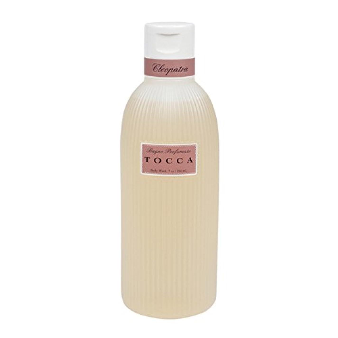 リーク件名シャトルトッカ(TOCCA) ボディーケアウォッシュ クレオパトラの香り 266ml(全身用洗浄料 ボディーソープ グレープフルーツとキューカンバーのフレッシュでクリーンな香り)